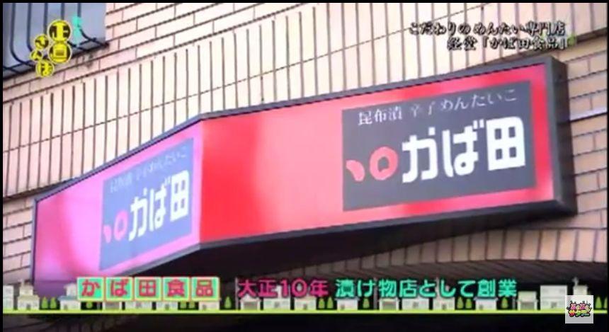 2015年4月25日(土)放送 フジテレ...
